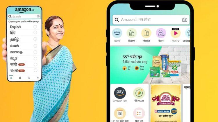 Amazon Marathi