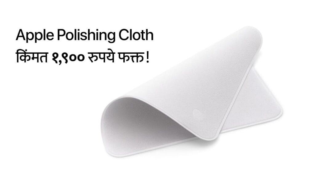 Apple Polishing Cloth